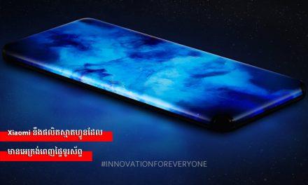 Xiaomi នឹងផលិតស្មាតហ្វូនដែលមានអេក្រង់ពេញផ្ទៃទូរស័ព្ទ