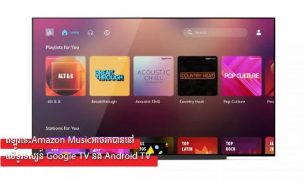 ឥឡូវនេះAmazon Musicអាចរកបាននៅលើទូរទស្សន៍ Google TV និង Android TV