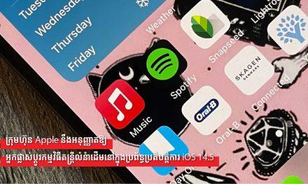 ក្រុមហ៊ុនAppleនឹងអនុញ្ញាតឱ្យអ្នកផ្លាស់ប្តូរកម្មវិធីតន្ត្រីលំនាំដើមនៅក្នុងប្រព័ន្ធប្រតិបត្តិការ iOS 14.5