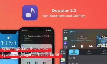 កម្មវិធីចាក់តន្រ្តីDoppler iPhone FLAC ទទួលបានការគាំទ្រពីកម្មវិធី CarPlay Appនិង Siri