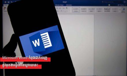 Microsoft Word កំពុងដាក់ចេញនូវមុខងារថ្មីនៅខែក្រោយនេះ