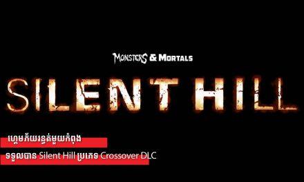 ហ្គេមភ័យរន្ធត់មួយកំពុងទទួលបាន Silent Hill ប្រភេទ Crossover DLC