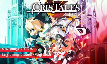 ការសម្ពោធហ្គេម Cris Tales និងត្រូវបានពន្យាពេលដល់ខែកក្កដាឆ្នាំ ២០២១