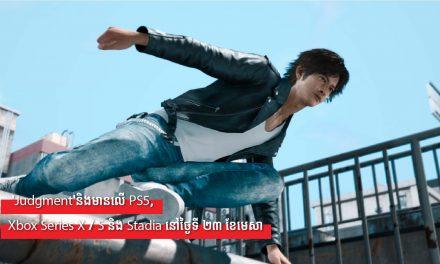 'Judgment'និងមានលើ PS5, Xbox Series X / S និង Stadia នៅថ្ងៃទី ២៣ ខែមេសា
