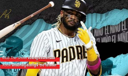 MLB The Show របស់សូនីនិងមកដល់ Xbox ជាលើកដំបូងនៅថ្ងៃទី ២០ ខែមេសា