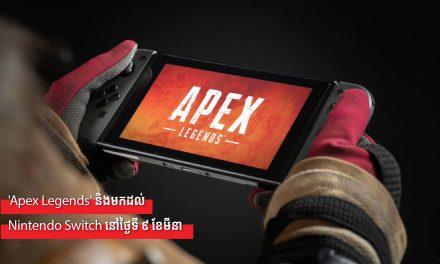 'Apex Legends' និងមកដល់Nintendo Switch នៅថ្ងៃទី ៩ ខែមីនា