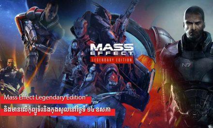 """ Mass Effect Legendary Edition"" និងមានលើកុំព្យូទ័រនិងកុងសូលនៅថ្ងៃទី ១៤ ឧសភា"