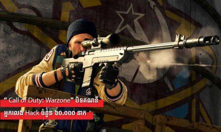 """ Call of Duty: Warzone"" បិទគណនីអ្នកលេង Hack ចំនួន ៦០.០០០ នាក់"