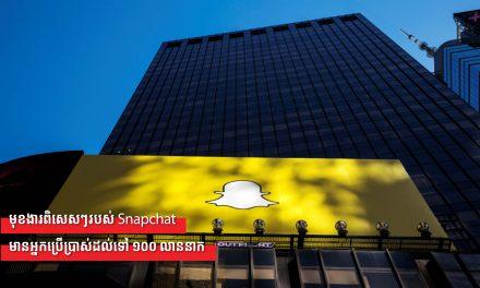 មុខងារពិសេសៗរបស់ Snapchat មានអ្នកប្រើប្រាស់ដល់ទៅ ១០០ លាននាក់