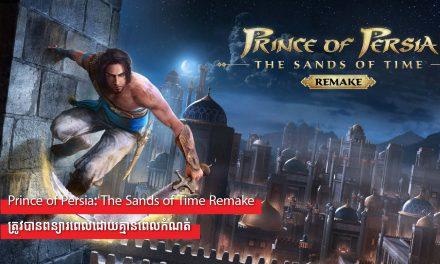 'Prince of Persia: The Sands of Time Remake'ត្រូវបានពន្យារពេលដោយគ្មានពេលកំណត់