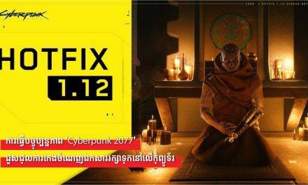 ការធ្វើបច្ចុប្បន្នភាព 'Cyberpunk 2077' ជួសជុលការកេងចំណេញឯកសាររក្សាទុកនៅលើកុំព្យូទ័