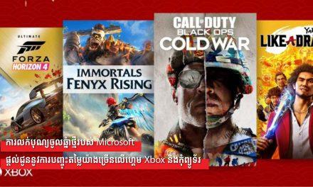 ការលក់បុណ្យចូលឆ្នាំថ្មីរបស់ Microsoft ផ្តល់ជូននូវការបញ្ចុះតម្លៃយ៉ាងច្រើនលើហ្គេម Xbox និងកុំព្យូទ័រ