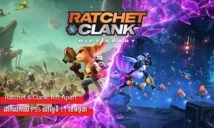 'Ratchet & Clank: Rift Apart' ដាក់លក់លើ PS5 នៅថ្ងៃទី 11 ខែមិថុនា