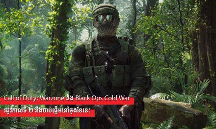 Call of Duty: Warzone និង Black Ops Cold War រដូវកាលទី ២ នឹងចាប់ផ្តើមនៅចុងខែនេះ