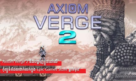 Axiom Verge 2 នឹងបង្ហាញខ្លួននៅលើកុំព្យូទ័រដែលដាក់លក់ក្នុង Epic Games Store ផ្តាច់មុខ