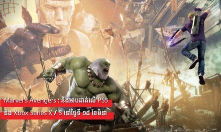 Marvel's Avengers : និងអាបដាត់លើ PS5 និង Xbox Series X / S នៅថ្ងៃទី ១៨ ខែមិនា