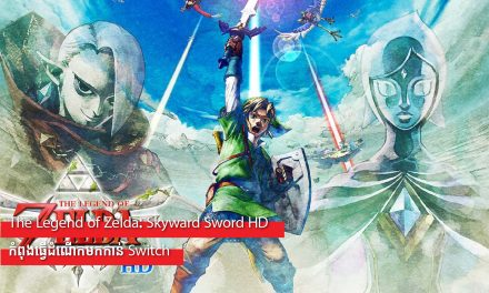 'The Legend of Zelda: Skyward Sword HD' កំពុងធ្វើដំំណើកមកកាន់ Switch