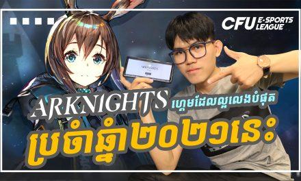 Arknight: ហ្គេមដែលល្អលេងបំផុតប្រចំាឆ្នាំ២០២១នេះ