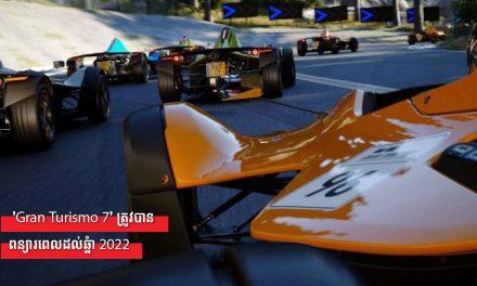 'Gran Turismo 7' ត្រូវបានពន្យារពេលដល់ឆ្នាំ 2022