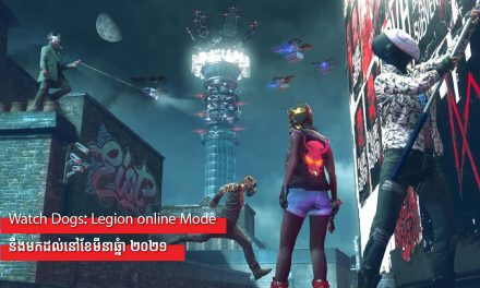 Watch Dogs: Legion online Mode នឹងមកដល់នៅខែមីនាឆ្នាំ ២០២១