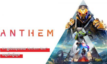 EA ត្រូវបានលុបចោល 'Anthem Next' ចេញពីបញ្ជីហ្គេម