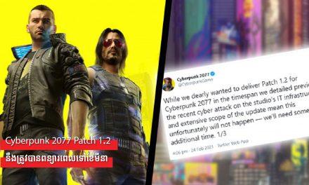 Cyberpunk 2077 Patch 1.2 នឹងត្រូវបានពន្យារពេលទៅខែមីនា