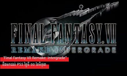 "'Final Fantasy VII Remake: Intergrade"" នឹងមកដល់ PS5 ថ្ងៃទី ១០ ខែមិថុនា"