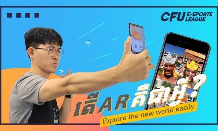 តើ Augmented reality គឺជាអ្វី???