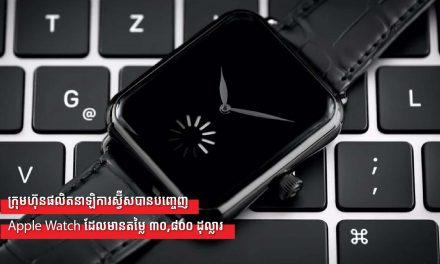 ក្រុមហ៊ុនផលិតនាឡិការស្វ៊ីសបានបញ្ចេញ Apple Watch ដែលមានតម្លៃ ៣០,៨០០ ដុល្លារ