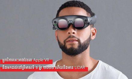 អ្នកវិភាគអះអាងវែនតា Apple VR នឹងមកដល់នៅត្រីមាសទី ១ ឆ្នាំ ២០២២ ហើយនឹងមាន LiDAR