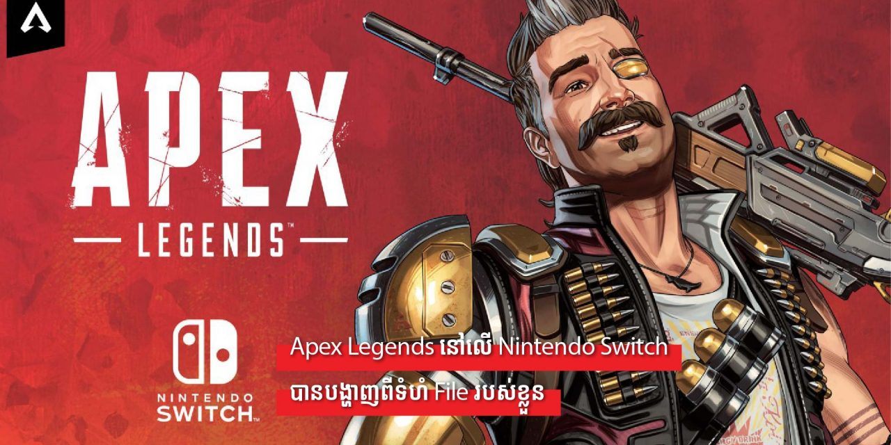 Apex Legends នៅលើ Nintendo Switch បានបង្ហាញពីទំហំ File របស់ខ្លួន