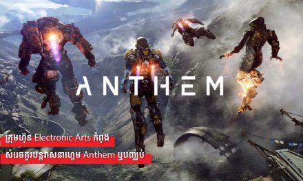 ក្រុមហ៊ុន Electronic Arts កំពុងសំរេចគួរបន្តវាសនាហ្គេម Anthem ឬបញ្ឈប់