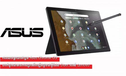 ការលេចធ្លាយថេប្លេត Asus Chrome OS ហាក់ដូចជាមានភាពប្រសើរឡើងដូចជាម៉ូដែល Duet របស់ Lenovo