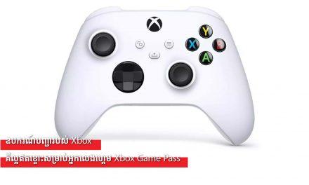 ឧបករណ៍បញ្ជារបស់ Xbox គឺល្អឥតខ្ចោះសម្រាប់អ្នកលេងហ្គេម Xbox Game Pass