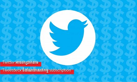Twitter អាចរកប្រាក់តាម Tweetdeck និងណែនាំសេវាកម្ម subscription
