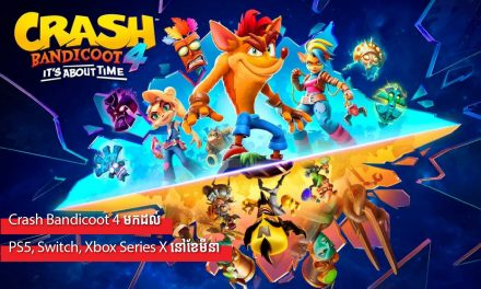 Crash Bandicoot 4 មកដល់ PS5, Switch, Xbox Series X នៅខែមីនា