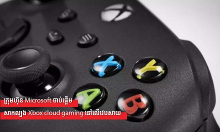 ក្រុមហ៊ុន Microsoft ចាប់ផ្តើមសាកល្បង Xbox cloud gaming នៅលើវេបសាយ