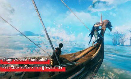 តើហ្គេម Valheim នឹងមាននៅលើ PS5, Xbox Series X | S , ឬ Switch ទេ?