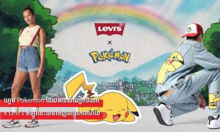 ហ្គេម Pokemon ដែលមានសំលៀកបំពាក់ x Levi's ឥឡូវនេះបានចេញជាផ្លូវការហើយ