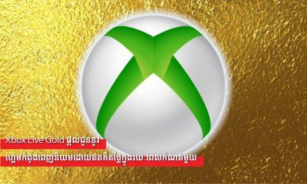 Xbox Live Gold ផ្តល់ជូននូវហ្គេមកំពុងពេញនិយមដោយឥតគិតថ្លៃក្នុងរយៈពេលកំណត់មួយ