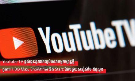 YouTube TV ផ្តល់ជូននូវជាកញ្ចប់សេវាកម្មកម្សាន្តថ្មីដូចជា HBO Max, Showtime និង Starz ដែលជួយសន្សំសំចៃ ៥ដុល្លារ