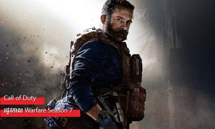 កាលបរិច្ឆេទចេញផ្សាយផែនទីនិងព័ត៌មានលម្អិតផ្សេងៗទៀតដែលបែកធ្លាយតាមអ៊ីនធឺណិតអំពី Call of Duty៖ រដូវកាល Warfare Season 7