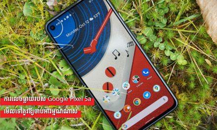 ការលេចធ្លាយរបស់ Google Pixel 5a មើលទៅគួរឱ្យចាប់អារម្មណ៍ណាស់