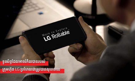 ទូរស័ព្ទដែលអាចរំកិលបានរបស់ក្រុមហ៊ុន LG ប្រហែលជាត្រូវបានលុបចោល