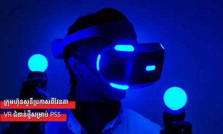ក្រុមហ៊ុនសូនីប្រកាសពីវែនតា VR ជំនាន់ថ្មីសម្រាប់ PS5