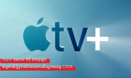 Apple ចំណាយ ២៥ លានដុល្លារសម្រាប់សិទ្ធិទូទាំងពិភពលោកលើខ្សែភាពយន្ត CODA