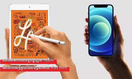 ចង់ដឹងទេថាជាអ្វី? យោងតាមការលេចឭបង្ហាញថា Apple ណែនាំរបស់ថ្មីមួយដែលជំនួសអោយ iPad mini