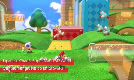 Japanese Charts: Super Mario 3D World ស្ថិតក្នុងលំដាប់កំពូលទាំង ១០ នៅលើ Switch