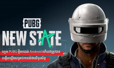 ហ្គេម PUBG ថ្មីមកដល់ Android ហើយវាត្រូវបានបង្កើតឡើងសម្រាប់ការលេងលើទូរស័ព្ទ