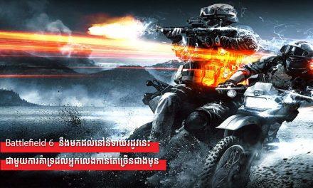Battlefield 6  នឹងមកដល់នៅនិទាឃរដូវនេះជាមួយការគាំទ្រដល់អ្នកលេងកាន់តែច្រើនជាងមុន